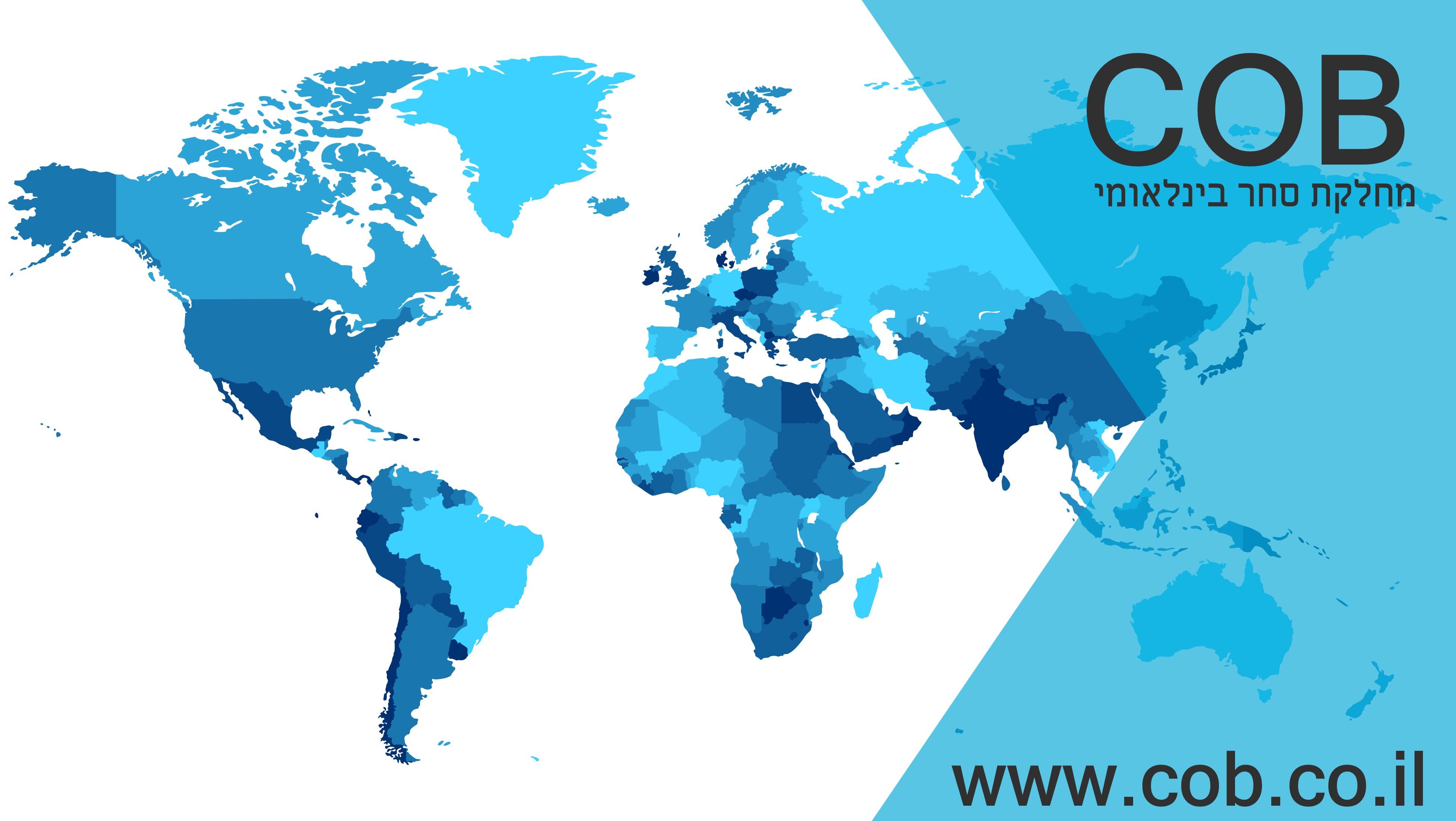 סי או בי - מחלקת סחר בינלאומי
